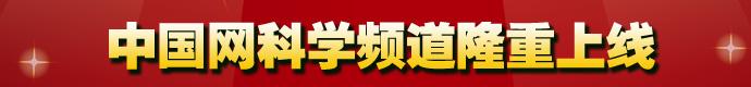 中国网5分快乐8-幸运快3计划频道