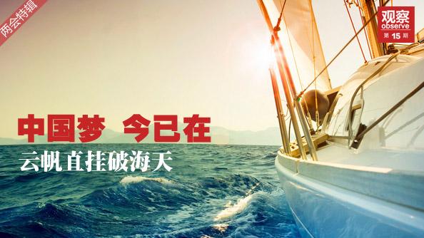 中国梦,今已在,云帆直挂破海天