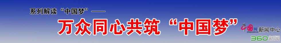 """系列解读""""中国梦"""""""