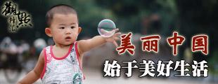 观点锋汇:美丽中国始于美好生活