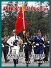 环球军事周刊第89期 强军梦,中国梦