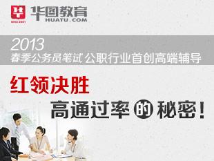 2013春季公务员笔试 公职行业首创高端辅导