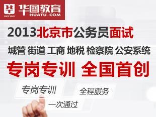 2013北京市公务员面试转岗专训 全国首创
