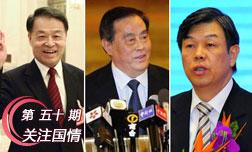 中国稳步推进大部制改革