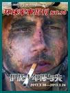 环球军事周刊第90期 伊拉克战争十周年