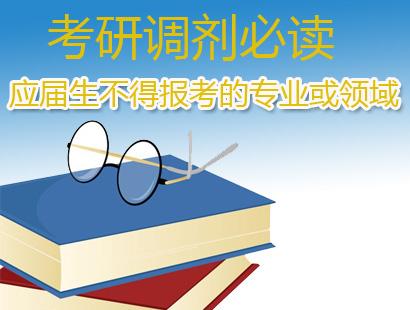 考研調劑必讀:應屆生不得報考的專業或領域
