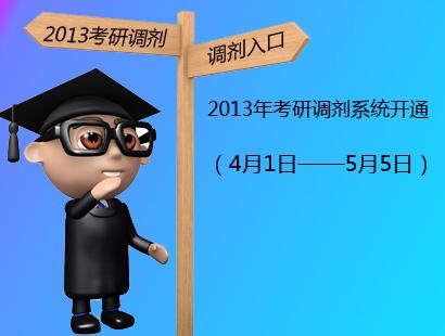 2013年考研調劑系統開通 至5月5日結束