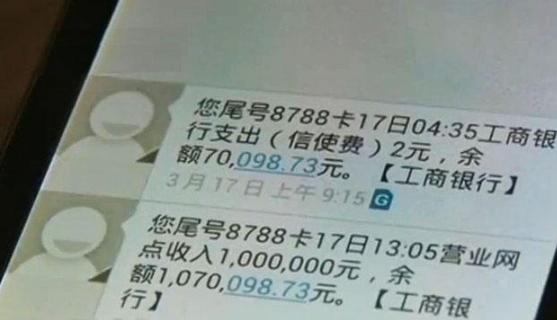 近日,市民张先生反映,他在沭阳县城区工商银行的一家网点存款10万元,一个小时后,他竟然收到了存款100万元的手机信息。 见到张先生时,他连忙把手机信息以及回执单拿给记者看,内容均显示张先生存入的是100万元。张先生说,当时自己是带着10万元现金存款的,存款以后,自己也没在意。 据市民张先生介绍,中午他去存钱,拿工程款去存钱,一开始没有发现,就去工地,刚好看到未读信息,因为是手机银行绑定的银行信息,一看,存款10万变成100万。于是打电话给老婆问这钱怎么办,她就说,你赶紧去银行吧,要不报个警,别到时候弄成是