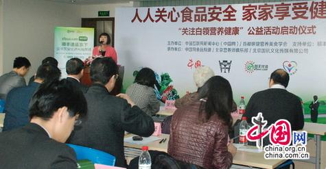 顺丰优选引爆白领健康年 大型公益活动在京开幕