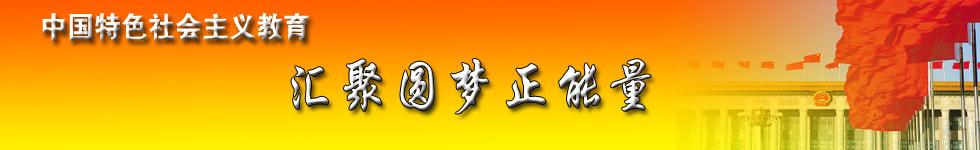 中国特色社会主义教育——汇聚圆梦正能量