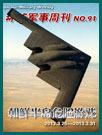 环球军事周刊第91期 朝鲜半岛危险游戏