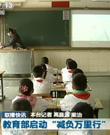 """教育部发布了开展义务教育阶段学校 """"减负万里行"""""""