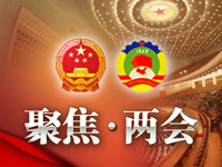 """中国网历年全国""""两会""""回顾"""