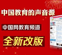 中国网教育频道新版上线