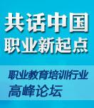 中国网2012职业教育高峰论坛