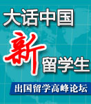 中国网2012留学行业高峰论坛