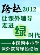 中国网2012中小学教育绿色论坛