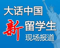 中国网教育频道关注第十三届中国国际教育展