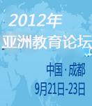 中国网教育频道关注2012亚洲教育论坛