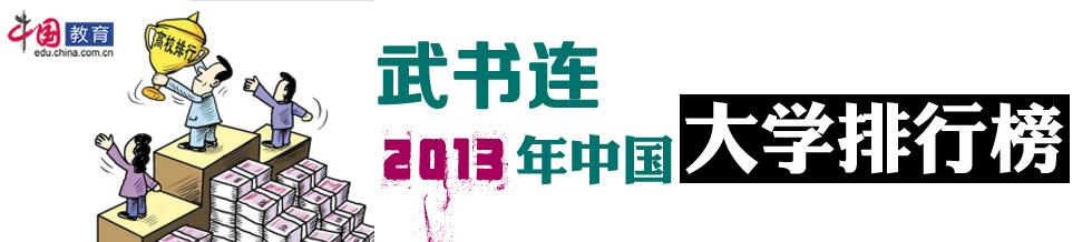 武书连2013年中国大学排行榜