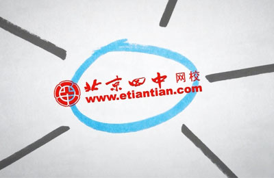 《高考衝刺班》第一期:特邀北京四中網校