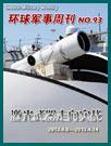 环球军事周刊第93期 激光武器走向实战