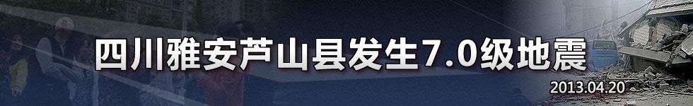 四川雅安芦山县发生7.0级地震