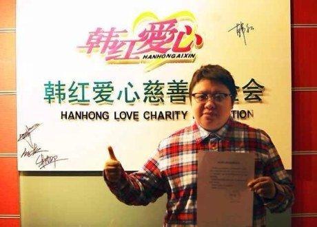 韩红爱心慈善基金会启动雅安地震救援行动