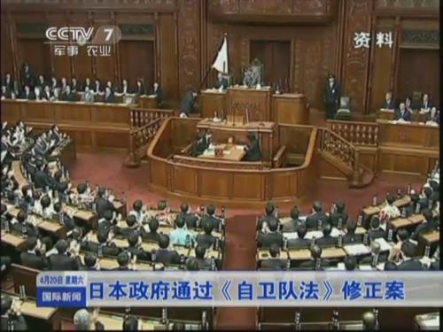 日本政府通过《自卫队法》修正案