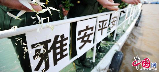 武警浙江省台州邊防支隊為雅安地震災區同胞祈福加油,為逝者默哀