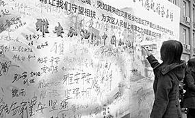 首都教育界黃金72小時雅安抗震救災行動