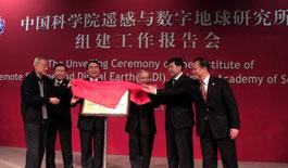 中科院遥感地球所揭牌 建天空地立体对地观测系统
