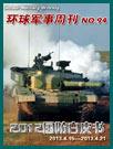 环球军事周刊第94期 中国首部专题型国防白皮书发布