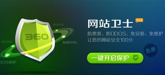 360网站卫士免费网站安全服务全面升级