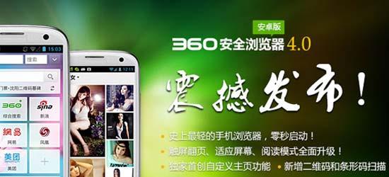 360安全浏览器安卓版推出4.0版 极速启动