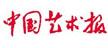 中国艺术报