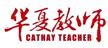 华夏教师杂志