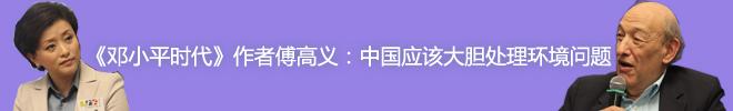 美国汉学家傅高义:中国应该大胆处理环境问题