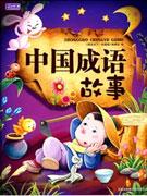 《中国成语故事》