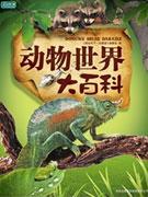 《动物世界大百科》