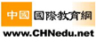 中国国际教育网