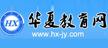华夏教育网