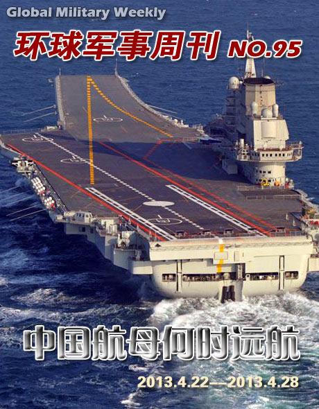 环球军事周刊第95期 中国航母何时远航