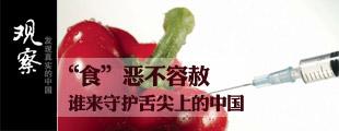 """""""食""""恶不容赦,谁来守护舌尖上的中国"""