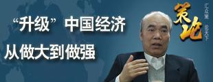 """专访李义平:""""升级""""中国经济 从做大到做强"""