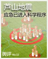 中国灾难应急已进入科学程序