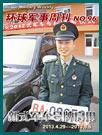 环球军事周刊第96期 新式军车号牌启用