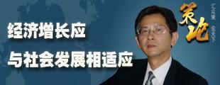 蔡志洲:打造中国经济升级版(下)