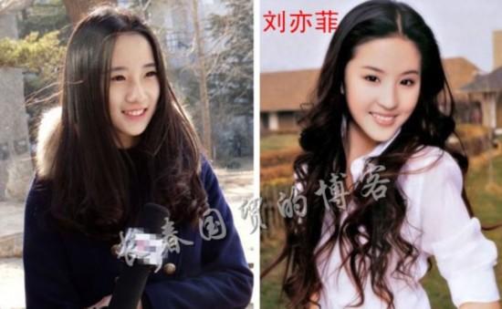 翻版刘诗诗刘亦菲 2013年北影艺考 红生