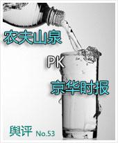 农夫山泉pk京华时报舆评